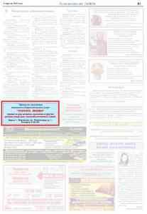 Объявление в газете