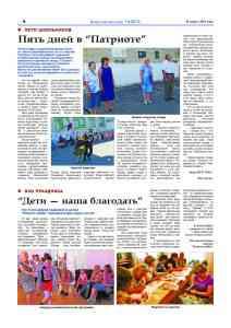 Статья в Кирсановской газете от 11.06.14г