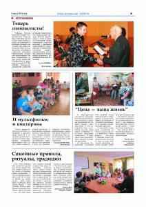 Статья в Кирсановской газете от 9.07.14г