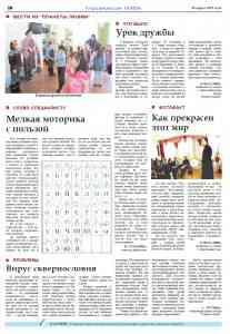 """Вести из """"Планеты любви"""" 18 марта 2015 года"""