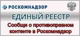 Сообщение в Роскомнадзор
