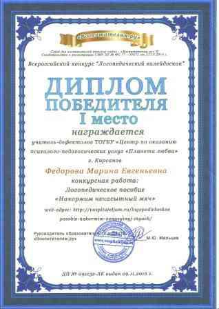 диплом победителя