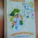 книга С Масловой