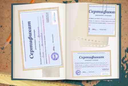 сертификаты за участие