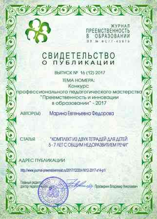 сертификат М.Е.Фёдоровой