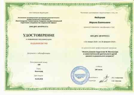 документ о повышении квалификации