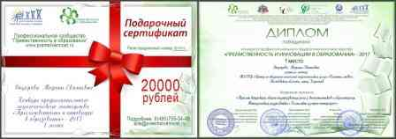 диплом и подарочный сертификат М.Е.Фёдоровой