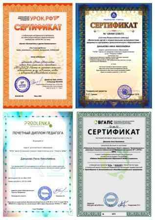 сертификаты и диплом.