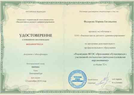 удостоверение М.Фёдоровой