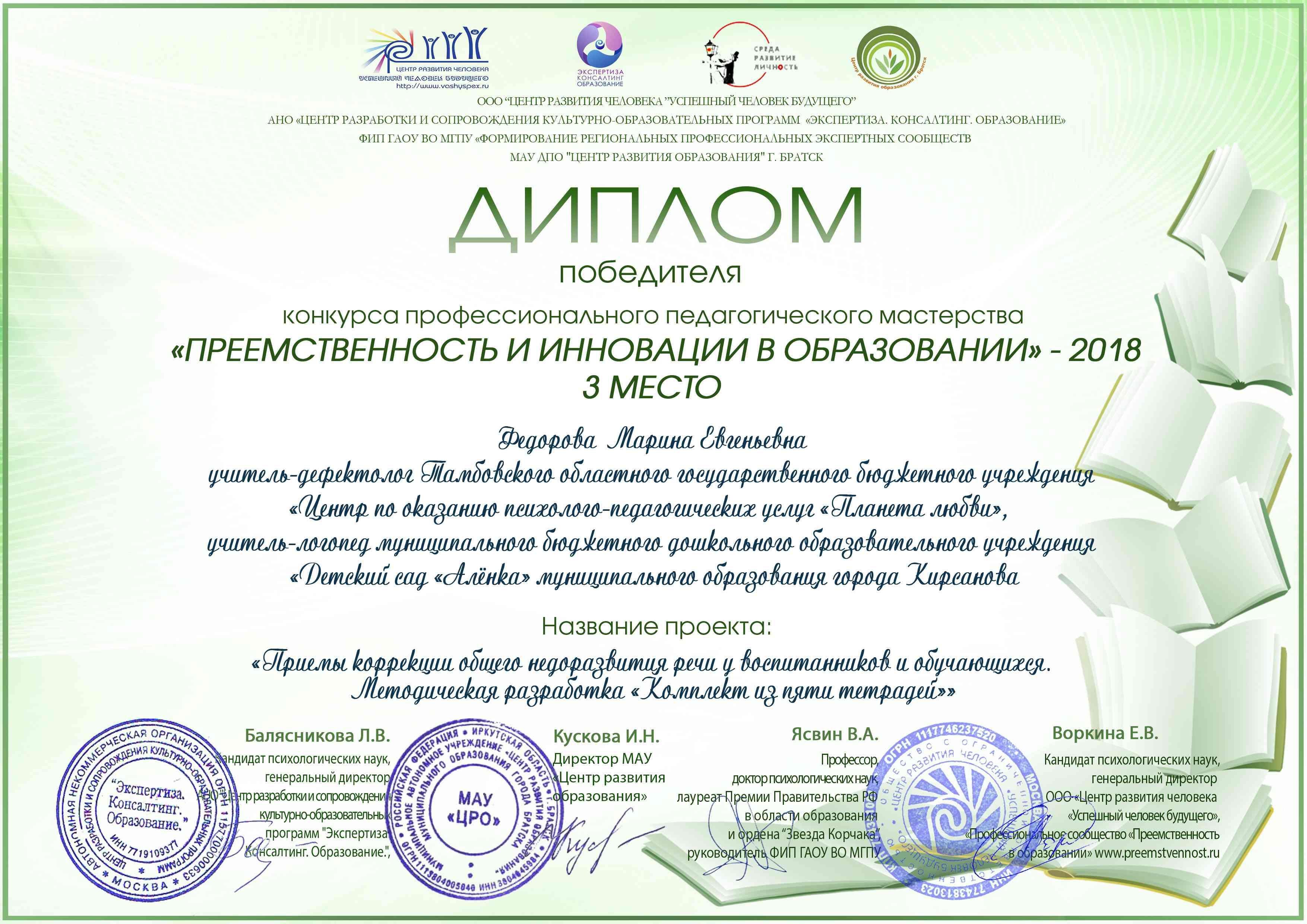 Федорова Марина Евгеньевна 3 место